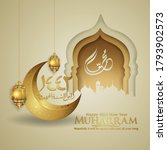 Muharram Calligraphy Islamic...