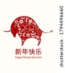 2021 chinese new year vector... | Shutterstock .eps vector #1794496660