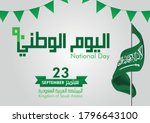 the national day of saudi... | Shutterstock .eps vector #1796643100