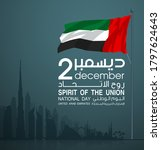 48 uae national day banner with ... | Shutterstock .eps vector #1797624643