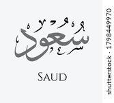 creative arabic calligraphy.... | Shutterstock .eps vector #1798449970