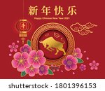 happy chinese new year 2021... | Shutterstock .eps vector #1801396153