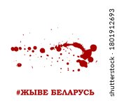 translation long live belarus... | Shutterstock .eps vector #1801912693