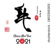 Chinese Calligraphy Translatio...