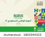 kingdom of saudi arabia 90th... | Shutterstock .eps vector #1803344323