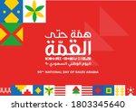 kingdom of saudi arabia 90th... | Shutterstock .eps vector #1803345640