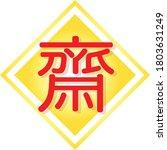 vegetarian festival logo and...   Shutterstock .eps vector #1803631249