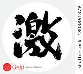 japanese calligraphy  geki ...   Shutterstock .eps vector #1803861379