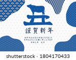 new year card template. cow and ... | Shutterstock .eps vector #1804170433