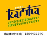 indian style calligraphic latin ... | Shutterstock .eps vector #1804431340