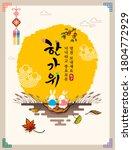 korean thanksgiving day. full...   Shutterstock .eps vector #1804772929