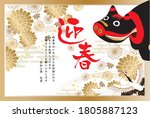 2021 new year card japanese... | Shutterstock .eps vector #1805887123