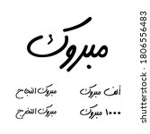 Arabic Calligraphy Vector Set...
