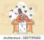 king sejong is writing korean... | Shutterstock .eps vector #1807759660