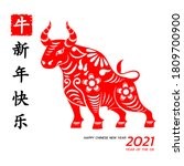 happy chinese new year... | Shutterstock .eps vector #1809700900