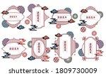 set of japanese pattern frame... | Shutterstock .eps vector #1809730009
