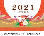 it is a new year's card for the ... | Shutterstock .eps vector #1812846226