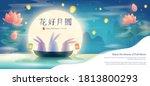 chinese mooncake festival. mid... | Shutterstock .eps vector #1813800293