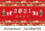 2021 New Year's Card With An...