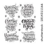 happy new year. 2020. cyrillic. ... | Shutterstock .eps vector #1814311166
