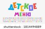 bright card cartoon style....   Shutterstock .eps vector #1814494889