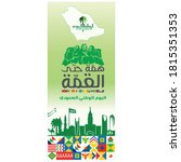 saudi 90th national day vector... | Shutterstock .eps vector #1815351353