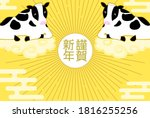 new year's card illustration of ... | Shutterstock .eps vector #1816255256