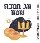 Hanukkah Vector Card With...