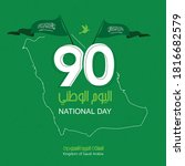 90th saudi national day in... | Shutterstock .eps vector #1816682579