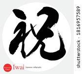 japanese calligraphy  iwai ... | Shutterstock .eps vector #1816957589