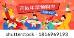 chinese new year food ad banner ... | Shutterstock .eps vector #1816969193