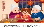 chinese new year calligraphy... | Shutterstock . vector #1816977710