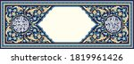 bismillahirrahmanirrahim ...   Shutterstock .eps vector #1819961426
