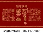 2021 chinese new year greeting... | Shutterstock .eps vector #1821473900