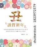 japanese new year's card in... | Shutterstock .eps vector #1823972579