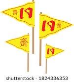 thai text vegetarian festival... | Shutterstock .eps vector #1824336353