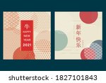 chinese new year 2021 year of... | Shutterstock .eps vector #1827101843