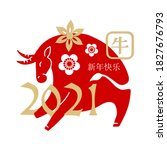 chinese zodiac sign year of ox  ...   Shutterstock .eps vector #1827676793