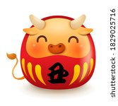 japanese daruma doll with ox... | Shutterstock .eps vector #1829025716