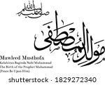 the birth of the prophet... | Shutterstock . vector #1829272340