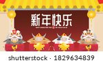 happy chinese new year 2021 ... | Shutterstock .eps vector #1829634839