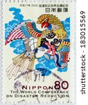 japan   circa 2005  a stamp... | Shutterstock . vector #183015569