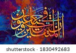 Arabic Calligraphy. Verse From...