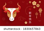 chinese new year 2021 year of...   Shutterstock .eps vector #1830657863