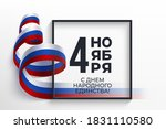 russia unity day  november 4... | Shutterstock .eps vector #1831110580