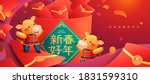 cute calves with chinese... | Shutterstock .eps vector #1831599310