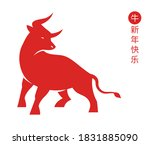 chinese new year 2021 year of... | Shutterstock .eps vector #1831885090