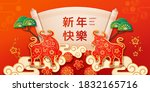 cny of metal ox greeting card... | Shutterstock .eps vector #1832165716