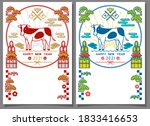 well wishing cards for the new... | Shutterstock .eps vector #1833416653