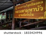 udonthani thailand october 12 ... | Shutterstock . vector #1833424996